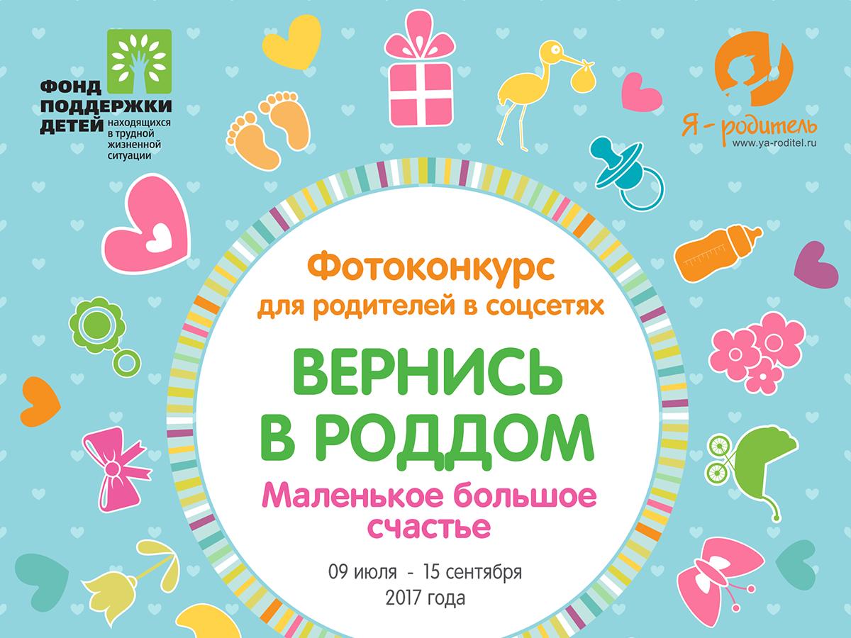 Конкурсы для родителей с младенцами