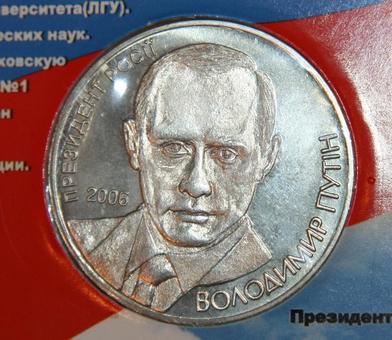 Монета с изображением путина монета 5 копеек 1858 года цена