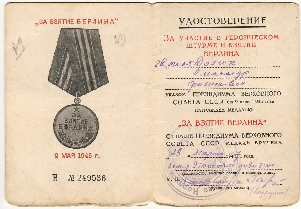 1945-05-02Берлин-Долгих А Ф