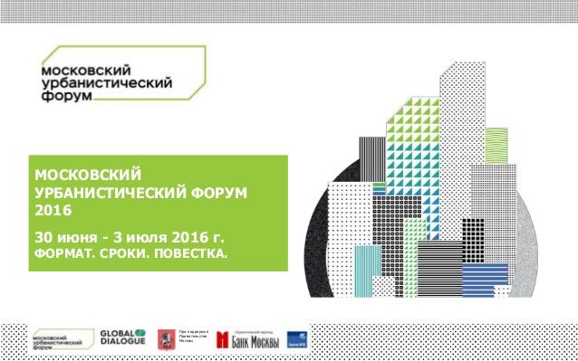 московский урбанистический форум 2016 назначению термобелье подразделяют