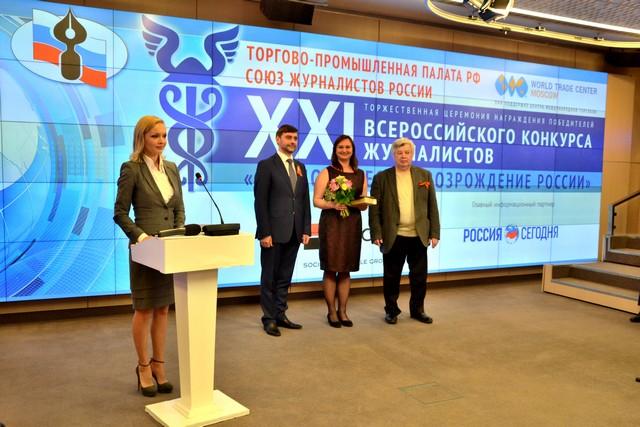 Конкурс журналистская россия