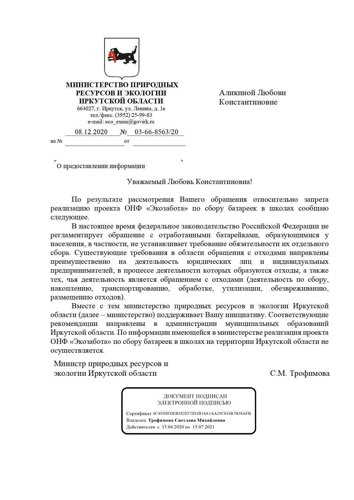Правительство Иркутской области фактически запретило проведение проекта «Экозабота» ОНФ на территории области - фото 2
