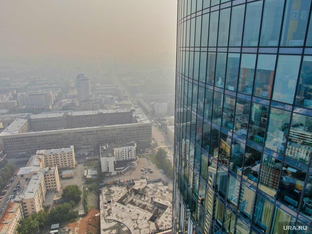 есть, смог в екатеринбурге сегодня фото ширине