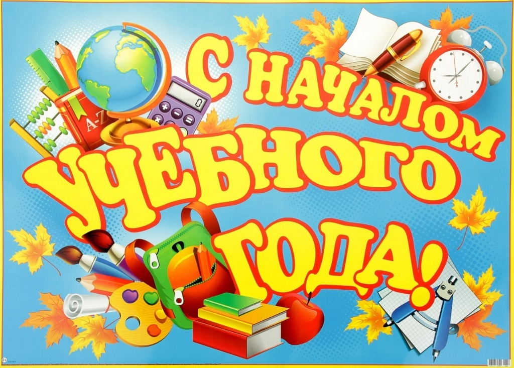 поздравление с новым учебным годом учеников запустить