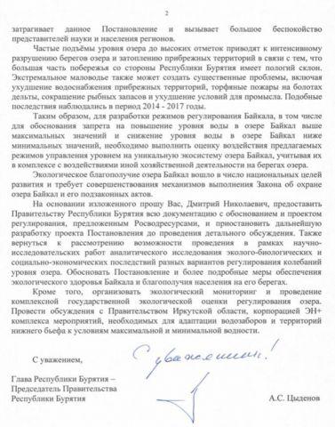 Маргарита Морозова: Алексей Цыденов - и вправду настоящий защитник Байкала! - фото 3