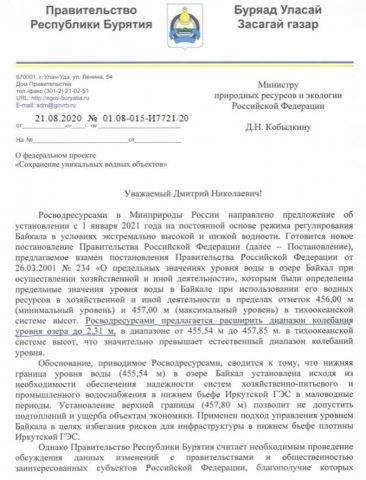 Маргарита Морозова: Алексей Цыденов - и вправду настоящий защитник Байкала! - фото 2