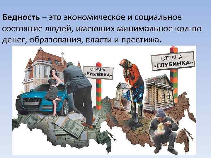 Отсутствие спроса и нищета населения – вот две главные проблемы российской экономики