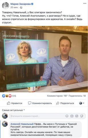 Захарова и Навальный проведут сегодня онлайн-дебаты  - фото 1