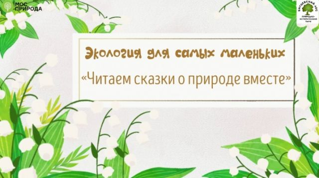 """Читаем сказки о природе вместе"" - фото 1"