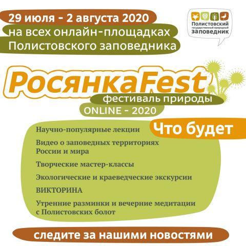 Стартовал онлайн фестиваль дикой природы РосянкаFEST - фото 1